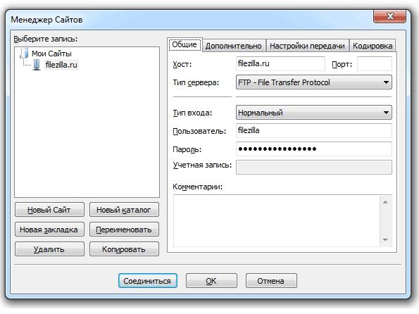 FileZilla Скачать и установить русскую версию для Windows 7, 8, 10. 32 или 64 Bit
