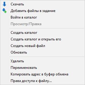 Как настроить FileZilla на Windows и подключиться к серверу (хостингу) по FTP